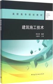 建筑施工技术/高职高专规划教材 正版 蒋孙春著  9787112176434