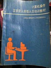 计算机操作汉字录入人员培训教材