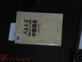 人民文学 中国报告