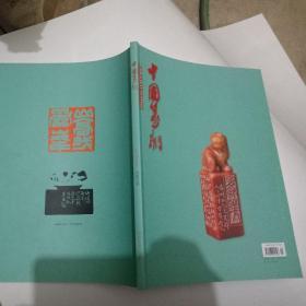 中国篆刻2019年一2期