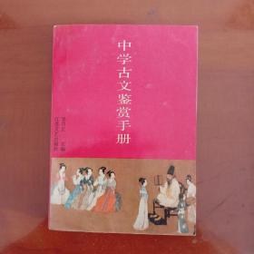 中学古文鉴赏手册