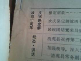 中国书画函授大学:行书+书法基础 2本合售