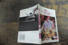 最小说(第二期):2006年12期