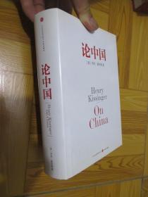 论中国  (大32开,硬精装)