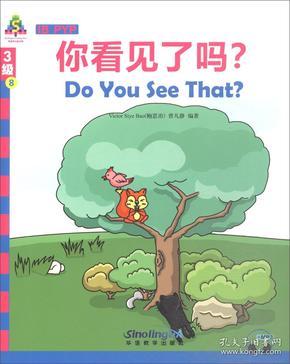 华语学习金字塔3级8:你看见了吗?(汉英对照)