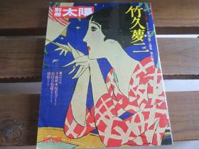 日文原版 竹久梦二 (别册太阳 日本のこころ 20)