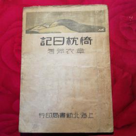 倚枕日记 (文学珍本1931年初版)