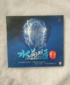 水晶观音 CD