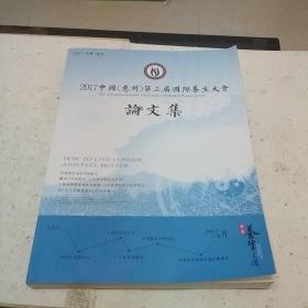 2017中国惠州第三届国际养生大会(论文集)