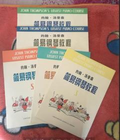 原版 简易钢琴教程1-5