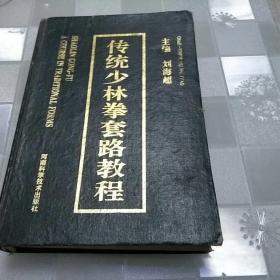 传统少林拳套路教程 (中英对照)笫一卷