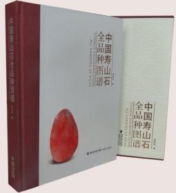 中国寿山石全品种图谱