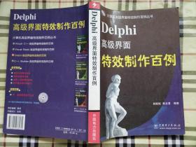 Delphi高级界面特效制作百例 含光盘