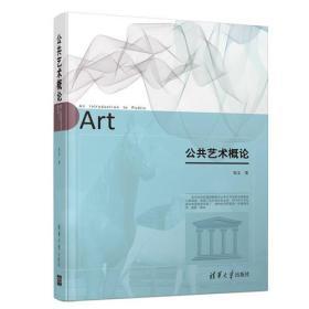 公共艺术概论
