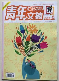 青年文摘 彩版 2019年 第8期 总第293期 4月下半月刊 邮发代号:2-302