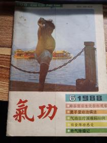 气功1988.6