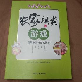 新生活农家必备全书:农家棋类游戏/张广明主著正版新书未翻阅