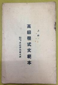 民国教材【高级程式文范本】上编---- 商务印书馆、函授学社国文科