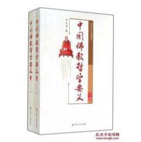 中国佛教哲学要义