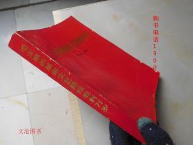 毛主席的革命文艺路线胜利万岁--资料汇编(一).