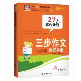 三步作文训练手册 四年级:全一册