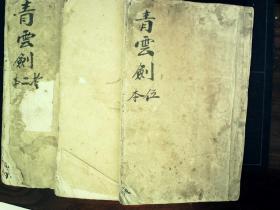 S453,少见精美手抄戏曲唱本小说:青云剑,存原装线装3厚册,字体精美,纸张上佳,内容少见,每册大概70页140面。
