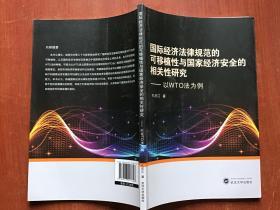 国际经济法律规范的可移植性与国家经济安全的相关性研究——以WTO法为例