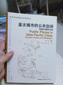亚太城市的公共空间:当前的问题与对策
