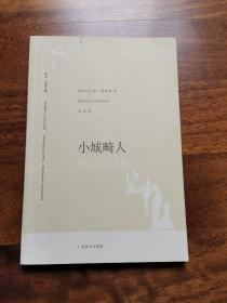 译文名著文库:小城畸人