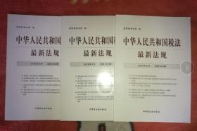 正版新书  中华人民共和国税法最新法规2018年2/5/6月每本4元