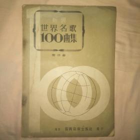 昭和17年(1942年)16开本《世界名歌100曲集》全一册