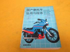国产摩托车使用与维修(馆藏书有印章)