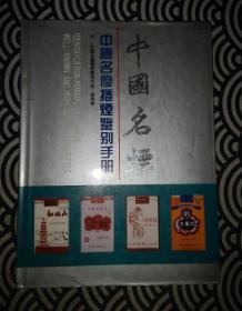中国名优卷烟鉴别手册
