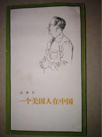 一个美国人在中国