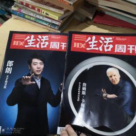 三联生活周刊     2019第九期   第一一期