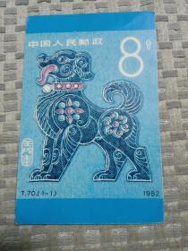 1982年狗年生肖明信片