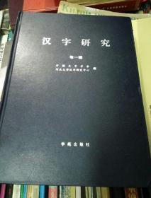 汉字研究  第一辑