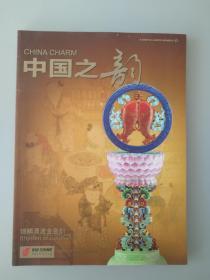 中国之韵(2012年第12期)
