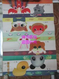 印刷画:儿童头饰(一、二、三)3张合售——少年儿童出版社