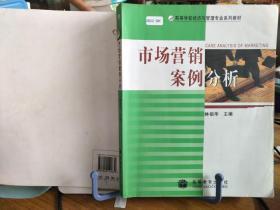市场营销案例分析 林祖华  高等教育出版社