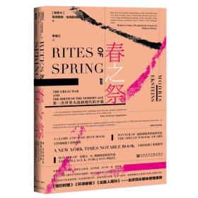 甲骨文丛书 春之祭 第一次世界大战和现代的开端