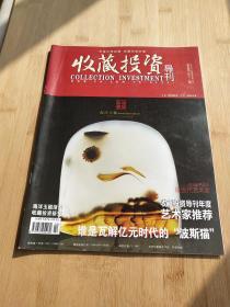 收藏投資導刊(2013年1月號)