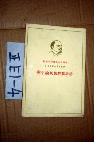 纪念列宁诞生九十周年(1870--1960)列宁论民族解放运动