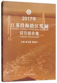 2017年江苏沿海沿江发展研究报告集