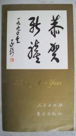 """1990年人民出版社出版家王子墅赠王稼祥夫人朱仲丽""""恭贺新禧""""贺卡(保真)"""