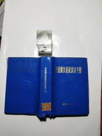 普通螺纹量规设计手册 【蓝色 塑封 馆藏书】