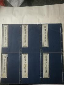 四书章句集注(齐鲁书社据海源阁藏明版本影印,线装六册全89年一版一印)