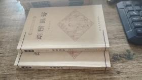 中国历代文化丛书・闲情偶寄 上下