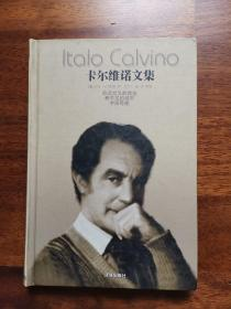 卡尔维诺文集:命运交叉的城堡、看不见的城市、宇宙奇趣