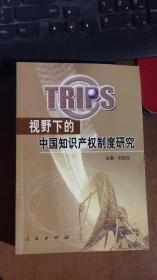 TRIPS视野下的中国知识产权制度研究